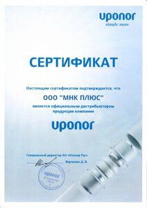 uponor_dealer_cert